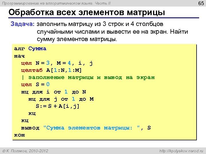 65 Программирование на алгоритмическом языке. Часть II Обработка всех элементов матрицы Задача: заполнить матрицу