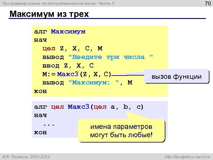 70 Программирование на алгоритмическом языке. Часть II Максимум из трех алг Максимум нач цел