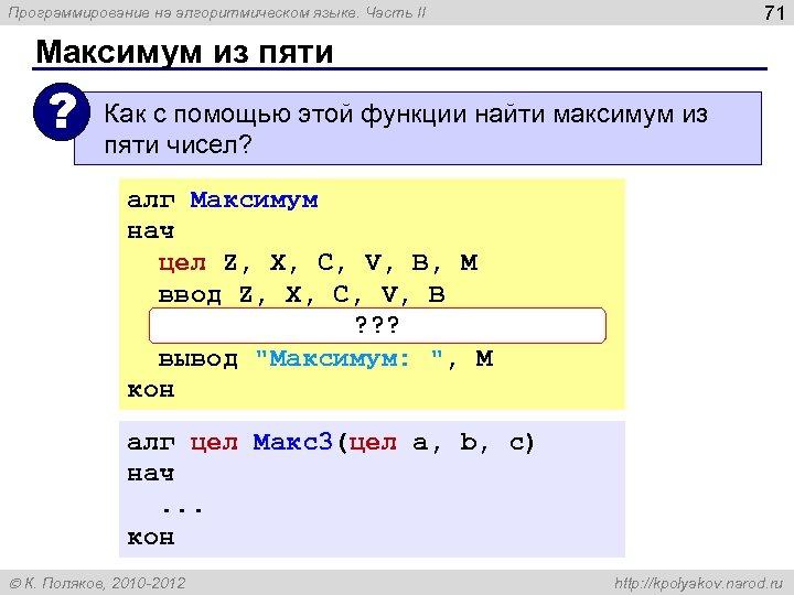 71 Программирование на алгоритмическом языке. Часть II Максимум из пяти ? Как с помощью