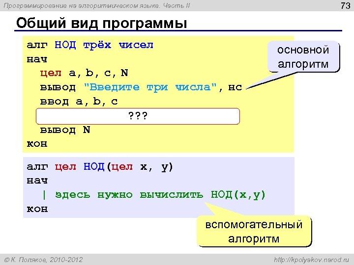 73 Программирование на алгоритмическом языке. Часть II Общий вид программы алг НОД трёх чисел