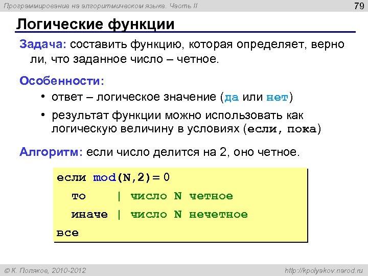 79 Программирование на алгоритмическом языке. Часть II Логические функции Задача: составить функцию, которая определяет,
