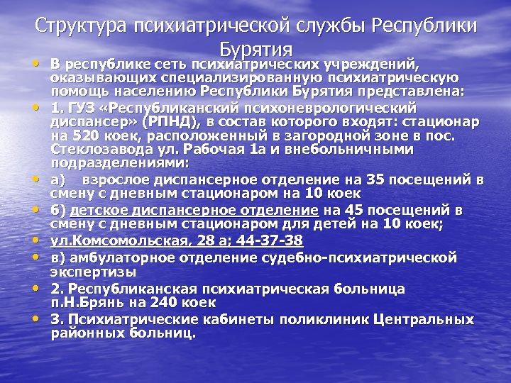 Структура психиатрической службы Республики Бурятия • В республике сеть психиатрических учреждений, • • оказывающих