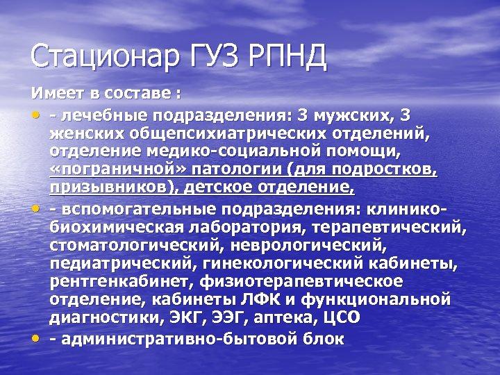 Стационар ГУЗ РПНД Имеет в составе : • - лечебные подразделения: 3 мужских, 3