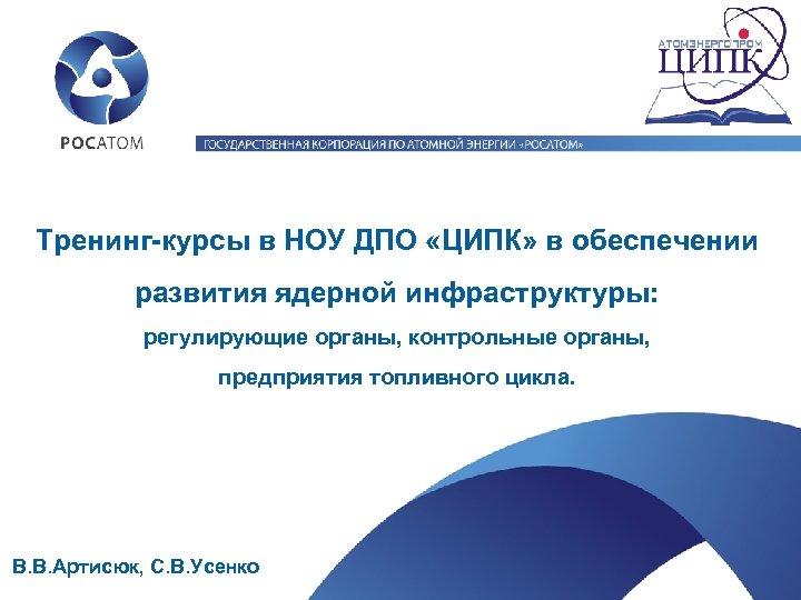 Тренинг-курсы в НОУ ДПО «ЦИПК» в обеспечении развития ядерной инфраструктуры: регулирующие органы, контрольные органы,