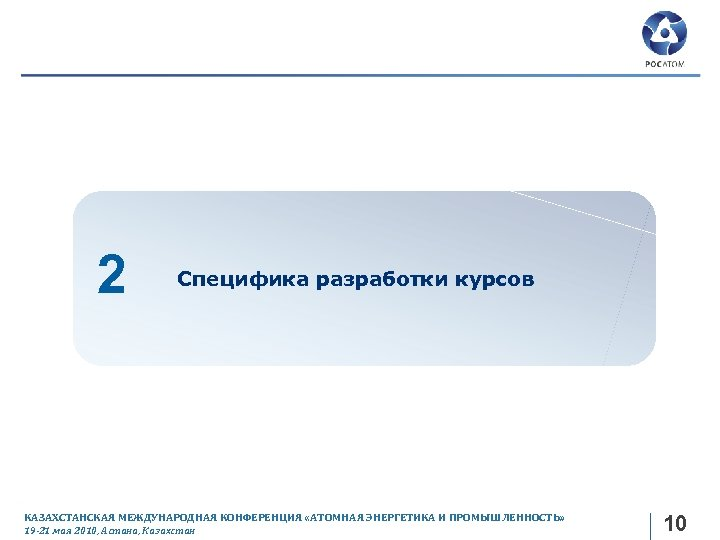 2 Специфика разработки курсов КАЗАХСТАНСКАЯ МЕЖДУНАРОДНАЯ КОНФЕРЕНЦИЯ «АТОМНАЯ ЭНЕРГЕТИКА И ПРОМЫШЛЕННОСТЬ» 19 -21 мая