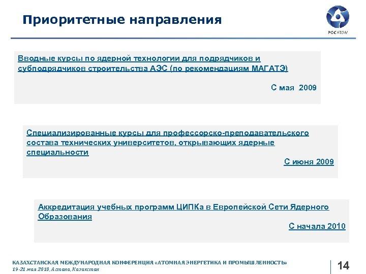 Приоритетные направления Вводные курсы по ядерной технологии для подрядчиков и субподрядчиков строительства АЭС (по