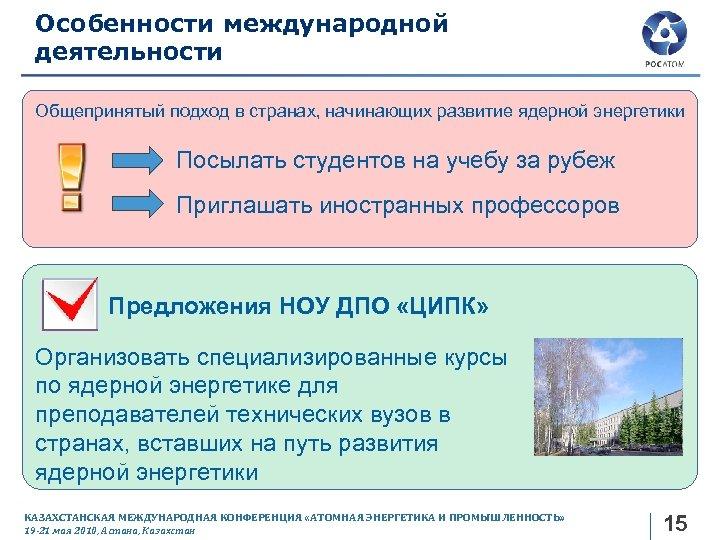 Особенности международной деятельности Общепринятый подход в странах, начинающих развитие ядерной энергетики Посылать студентов на