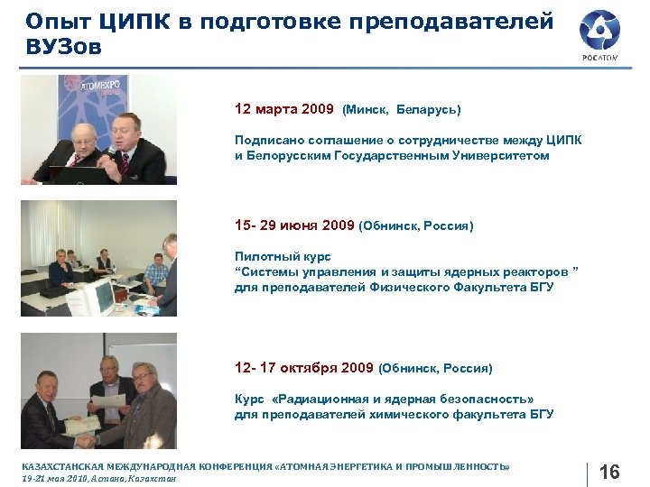 Опыт ЦИПК в подготовке преподавателей ВУЗов 12 марта 2009 (Минск, Беларусь) Подписано соглашение