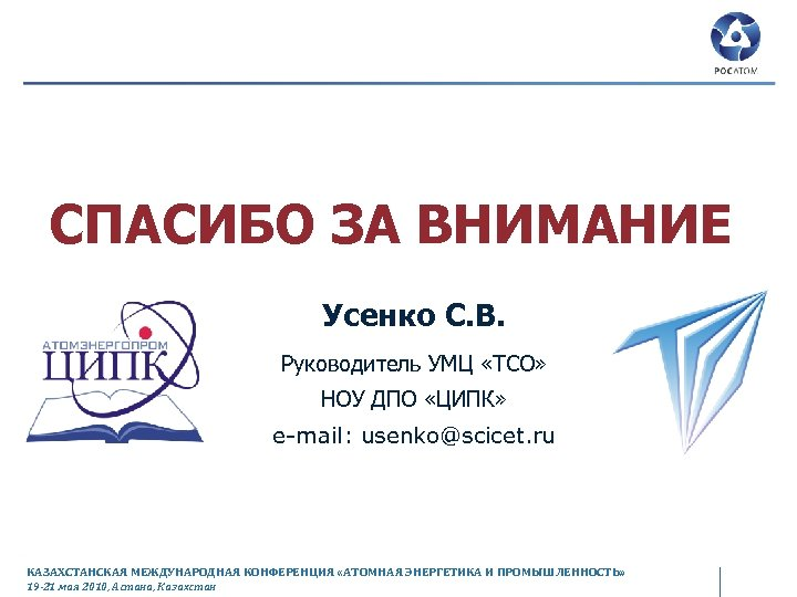 СПАСИБО ЗА ВНИМАНИЕ Усенко С. В. Руководитель УМЦ «ТСО» НОУ ДПО «ЦИПК» e-mail: usenko@scicet.