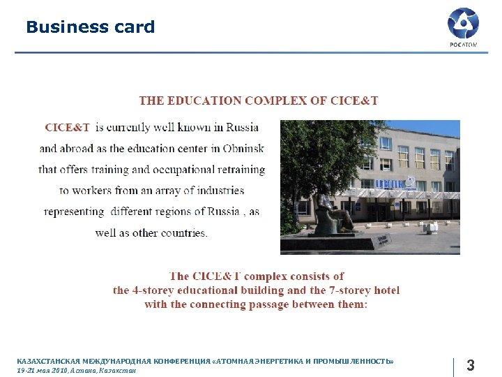 Business card КАЗАХСТАНСКАЯ МЕЖДУНАРОДНАЯ КОНФЕРЕНЦИЯ «АТОМНАЯ ЭНЕРГЕТИКА И ПРОМЫШЛЕННОСТЬ» 19 -21 мая 2010, Астана,