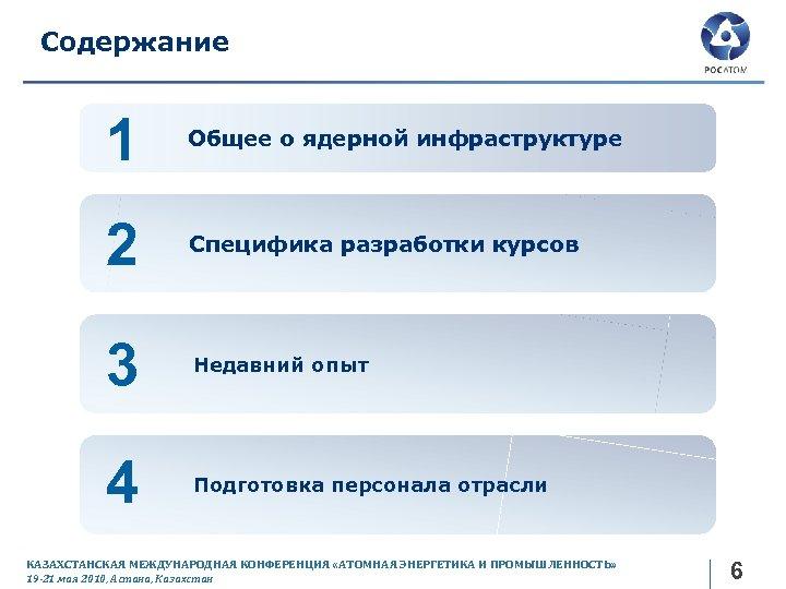 Содержание 1 Общее о ядерной инфраструктуре 2 Специфика разработки курсов 3 Недавний опыт 4