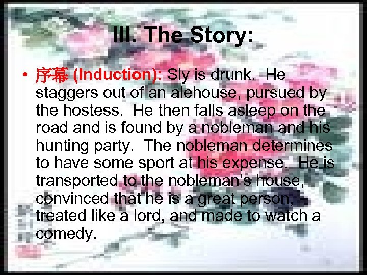 III. The Story: • 序幕 (Induction): Sly is drunk. He staggers out of an