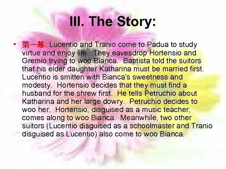 III. The Story: • 第一幕: Lucentio and Tranio come to Padua to study virtue