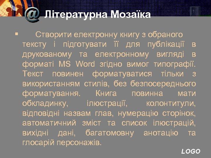 Літературна Мозаїка § Створити електронну книгу з обраного тексту і підготувати її для публікації
