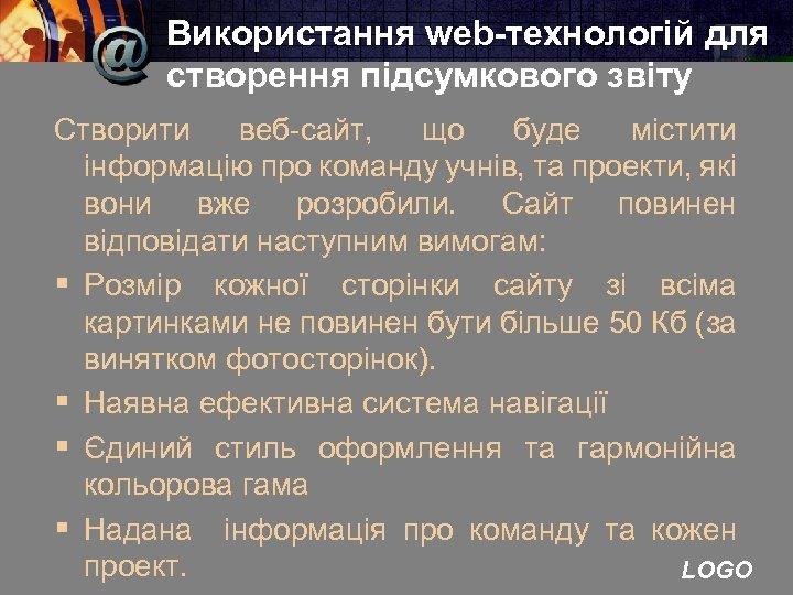 Використання web-технологій для створення підсумкового звіту Створити веб-сайт, що буде містити інформацію про команду