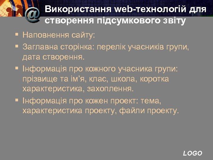 Використання web-технологій для створення підсумкового звіту § Наповнення сайту: § Заглавна сторінка: перелік учасників