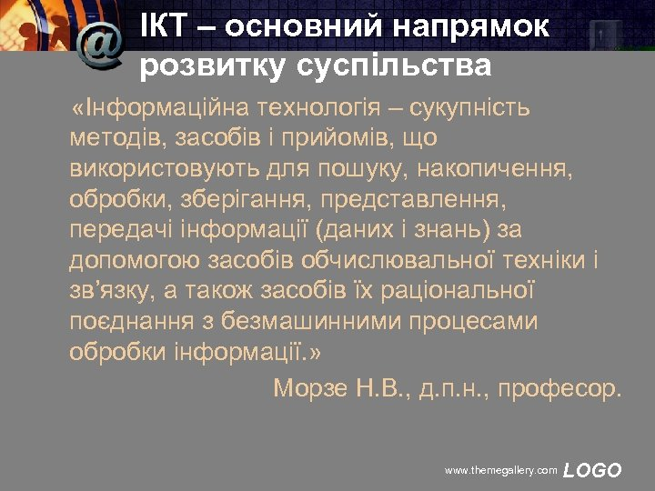 ІКТ – основний напрямок розвитку суспільства «Інформаційна технологія – сукупність методів, засобів і прийомів,