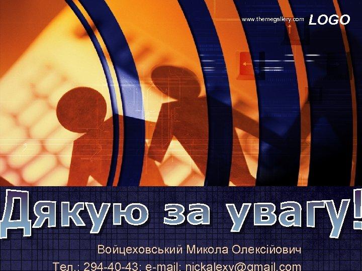 www. themegallery. com Войцеховський Микола Олексійович Тел. : 294 -40 -43; e-mail: nickalexv@gmail. com