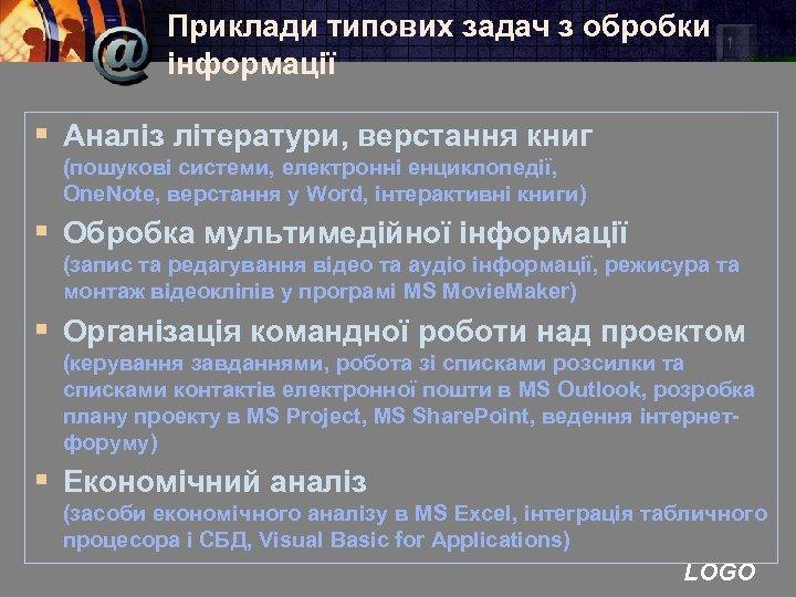 Приклади типових задач з обробки інформації § Аналіз літератури, верстання книг (пошукові системи, електронні