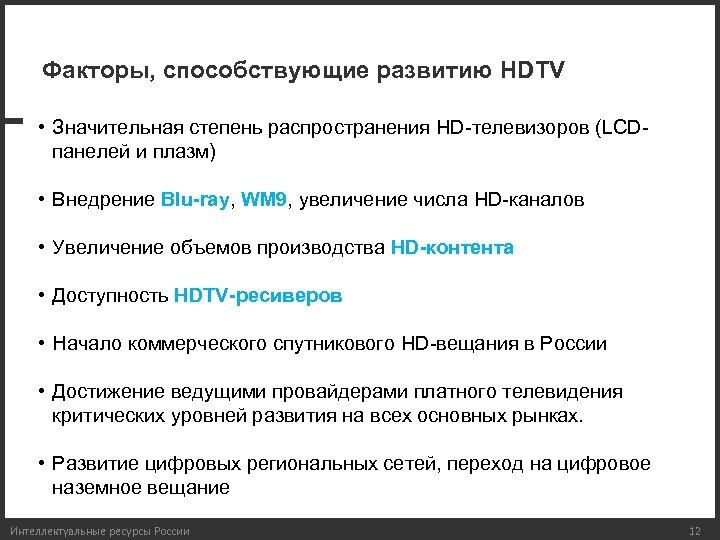 Факторы, способствующие развитию HDTV • Значительная степень распространения HD-телевизоров (LCDпанелей и плазм) • Внедрение