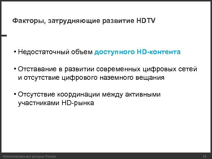Факторы, затрудняющие развитие HDTV • Недостаточный объем доступного HD-контента • Отставание в развитии современных