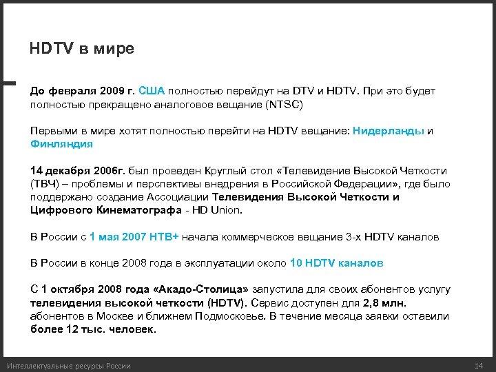 HDTV в мире До февраля 2009 г. США полностью перейдут на DTV и HDTV.