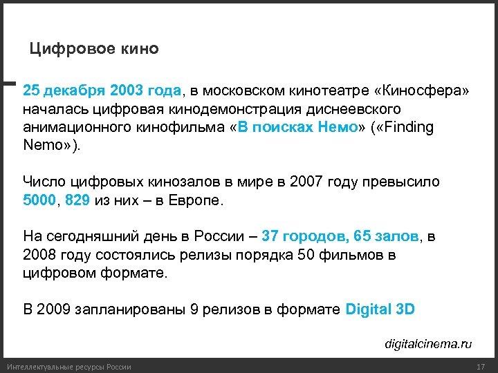 Цифровое кино 25 декабря 2003 года, в московском кинотеатре «Киносфера» началась цифровая кинодемонстрация диснеевского