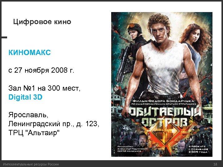 Цифровое кино КИНОМАКС с 27 ноября 2008 г. Зал № 1 на 300 мест,