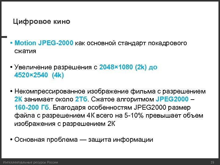 Цифровое кино • Motion JPEG-2000 как основной стандарт покадрового сжатия • Увеличение разрешения с