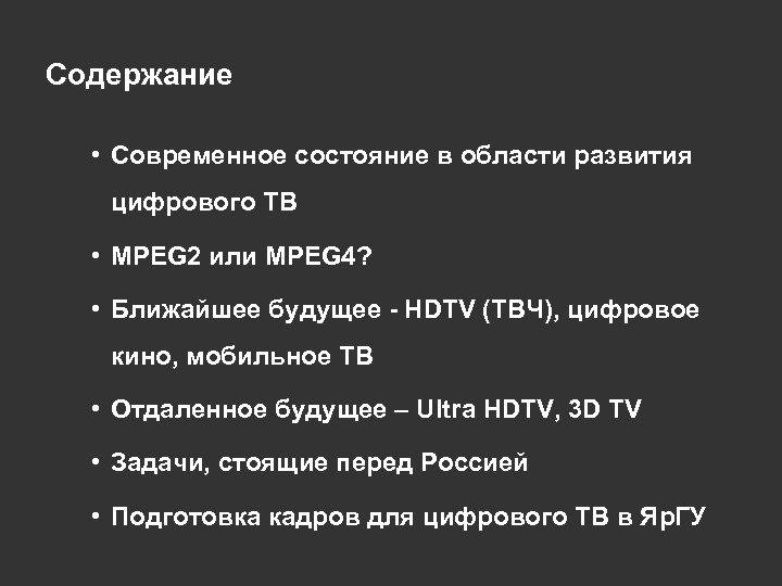 Содержание • Современное состояние в области развития цифрового ТВ • MPEG 2 или MPEG