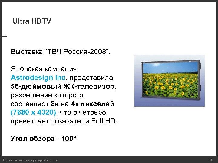 """Ultra HDTV Выставка """"ТВЧ Россия-2008"""". Японская компания Astrodesign Inc. представила 56 -дюймовый ЖК-телевизор, разрешение"""