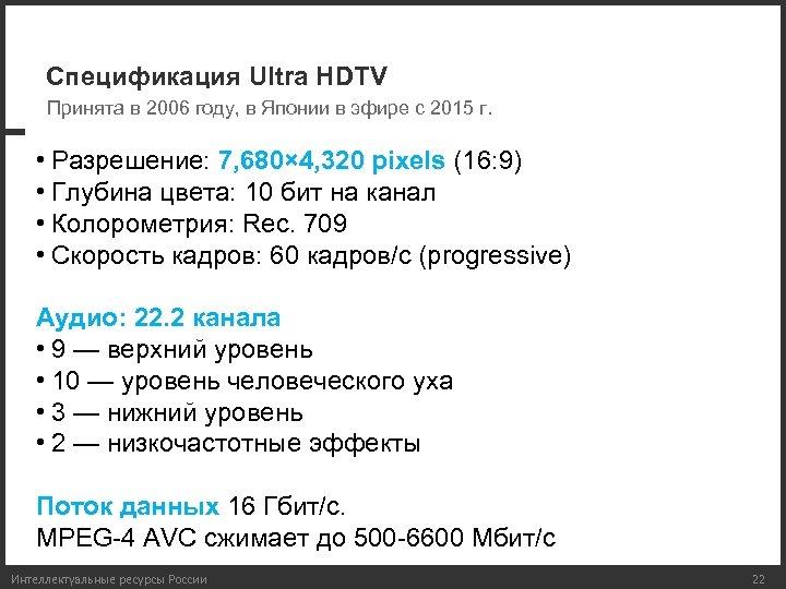 Спецификация Ultra HDTV Принята в 2006 году, в Японии в эфире с 2015 г.