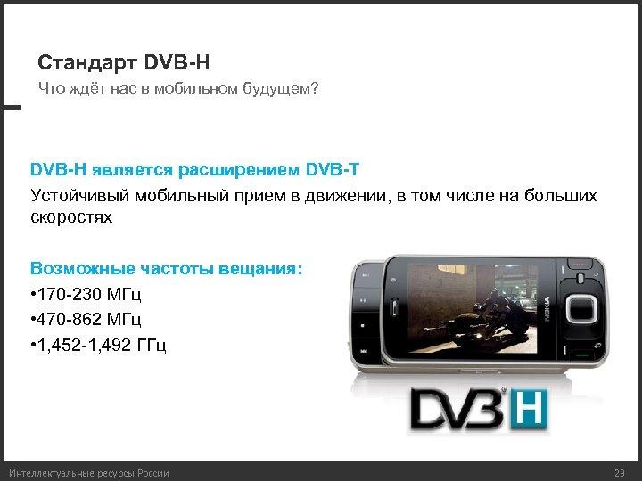 Стандарт DVB-H Что ждёт нас в мобильном будущем? DVB-H является расширением DVB-T Устойчивый мобильный
