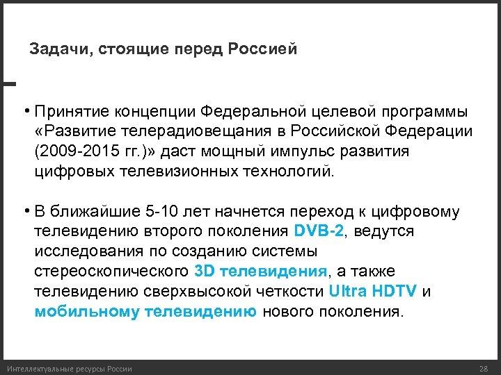 Задачи, стоящие перед Россией • Принятие концепции Федеральной целевой программы «Развитие телерадиовещания в Российской