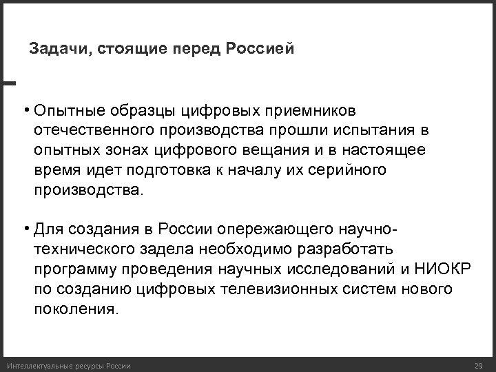 Задачи, стоящие перед Россией • Опытные образцы цифровых приемников отечественного производства прошли испытания в