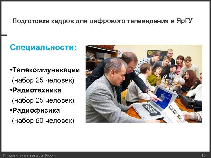 Подготовка кадров для цифрового телевидения в Яр. ГУ Специальности: • Телекоммуникации (набор 25 человек)