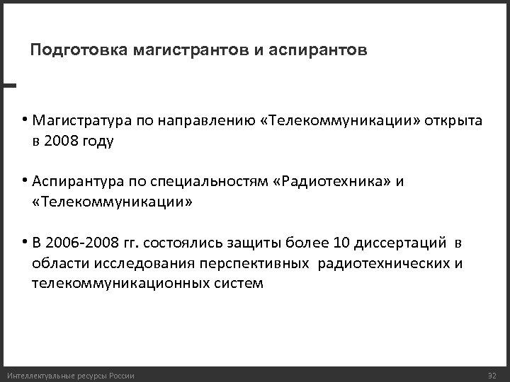 Подготовка магистрантов и аспирантов • Магистратура по направлению «Телекоммуникации» открыта в 2008 году •
