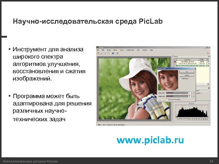 Научно-исследовательская среда Pic. Lab • Инструмент для анализа широкого спектра алгоритмов улучшения, восстановления и