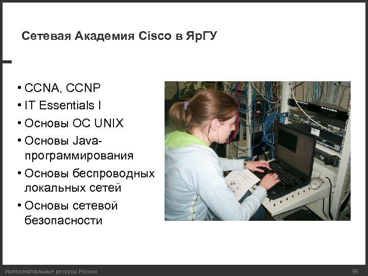 Сетевая Академия Cisco в Яр. ГУ • CCNA, CCNP • IT Essentials I •