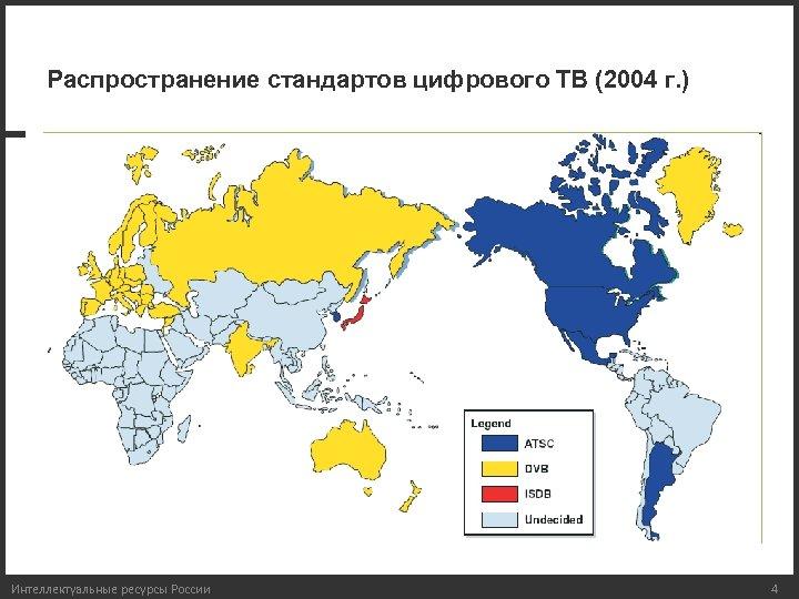 Распространение стандартов цифрового ТВ (2004 г. ) Интеллектуальные ресурсы России 4
