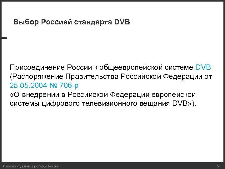 Выбор Россией стандарта DVB Присоединение России к общеевропейской системе DVB (Распоряжение Правительства Российской Федерации