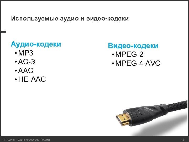 Используемые аудио и видео-кодеки Аудио-кодеки • MP 3 • AC-3 • AAC • HE-AAC