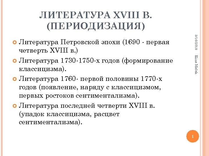 ЛИТЕРАТУРА XVIII В. (ПЕРИОДИЗАЦИЯ) 3/16/2018 Литература Петровской эпохи (1690 - первая четверть XVIII в.