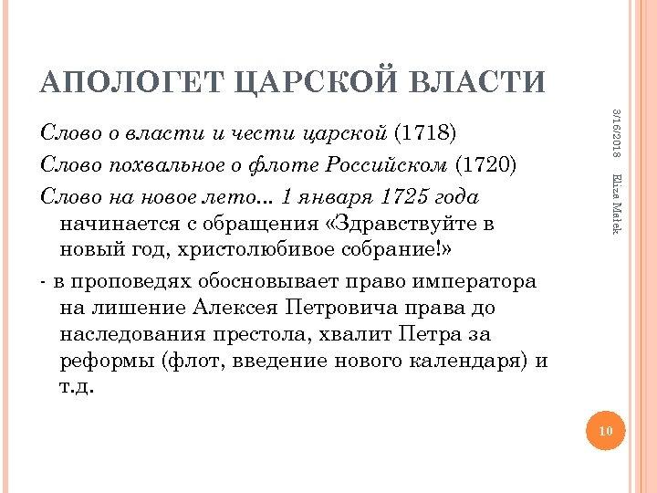 АПОЛОГЕТ ЦАРСКОЙ ВЛАСТИ 3/16/2018 Eliza Małek Слово о власти и чести царской (1718) Слово