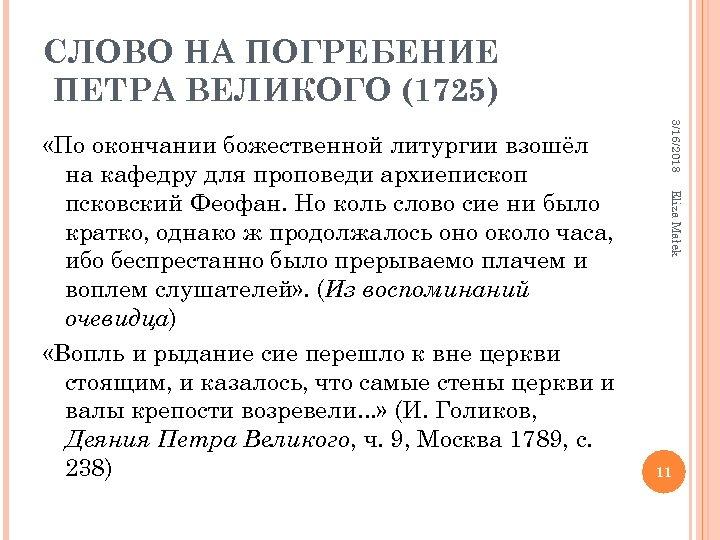 СЛОВО НА ПОГРЕБЕНИЕ ПЕТРА ВЕЛИКОГО (1725) 3/16/2018 Eliza Małek «По окончании божественной литургии взошёл
