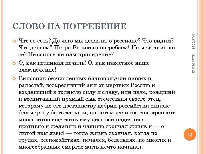 СЛОВО НА ПОГРЕБЕНИЕ Eliza Małek Что се есть? До чего мы дожили, о россиане?