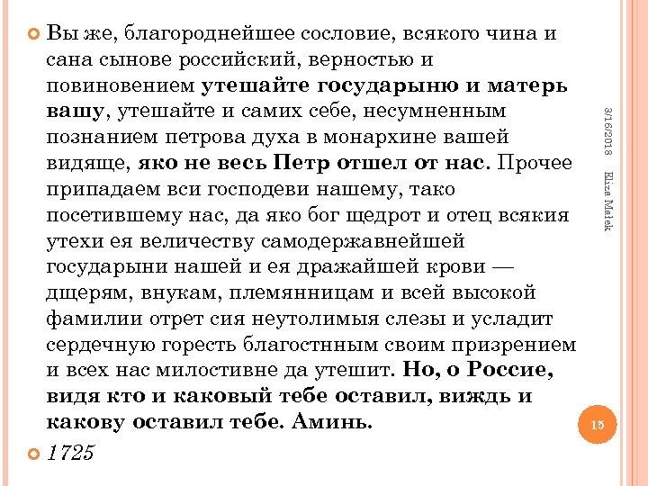 Вы же, благороднейшее сословие, всякого чина и сана сынове российский, верностью и повиновением утешайте