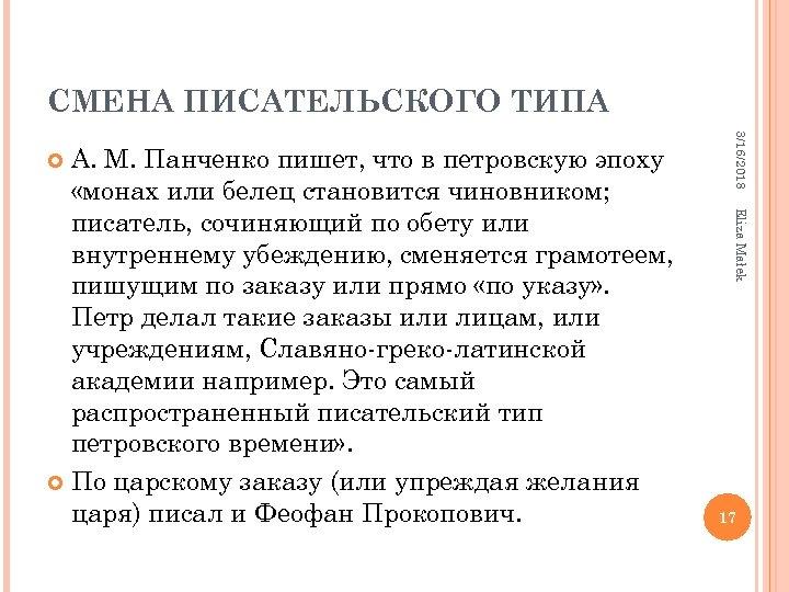 СМЕНА ПИСАТЕЛЬСКОГО ТИПА 3/16/2018 Eliza Małek А. М. Панченко пишет, что в петровскую эпоху