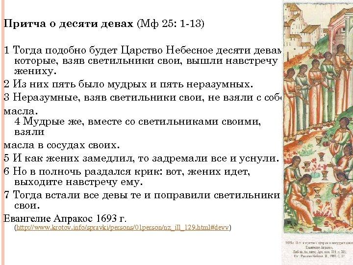 Притча о десяти девах (Мф 25: 1 -13) Eliza Małek (http: //www. krotov. info/spravki/persons/01