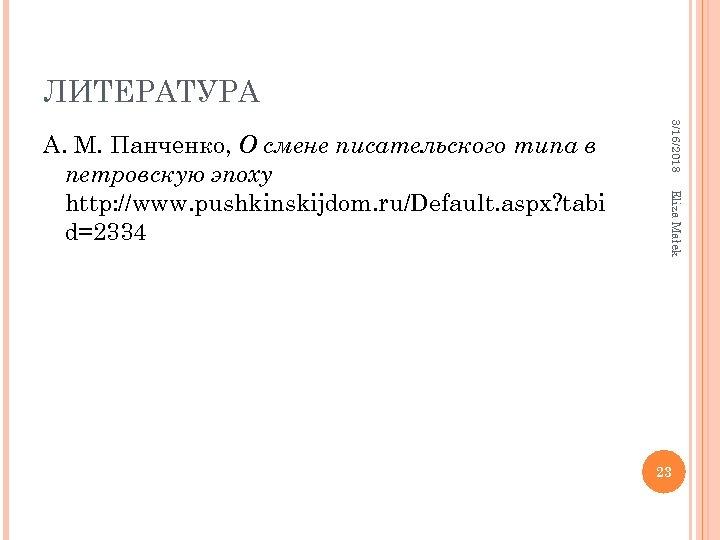 ЛИТЕРАТУРА 3/16/2018 Eliza Małek А. М. Панченко, О смене писательского типа в петровскую эпоху